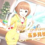 喜多見柚SR<フード☆メイド ベロアピール>の評価と特技と画像 デレステ