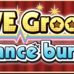 デレステ 第2回LIVE Groove Dance burst(ダンスバースト)の報酬と楽曲