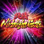 純情Midnight伝説のMASTER(+)PROのフルコン動画とコツ デレステ